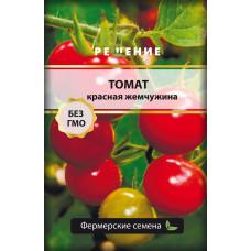 Семена томат Красная жемчужина, 10 сем.