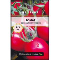 Семена томат Розовая жемчужина, 10 сем.