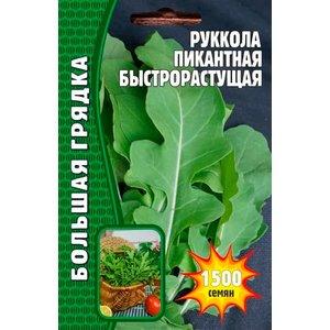 Семена Руккола Пикантная Быстрорастущая, 1500 сем.