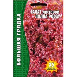 Семена салат листовой Лолла Росса