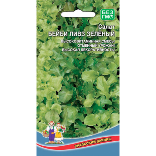 Семена Салат Бейби ливз зеленый, 0.3г