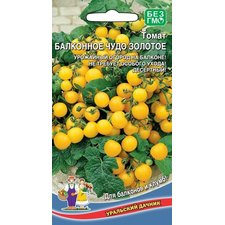 Семена томат Балконное чудо золотое, 16 сем