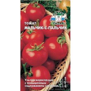 Семена томат Мальчик-с-пальчик, 0,1г
