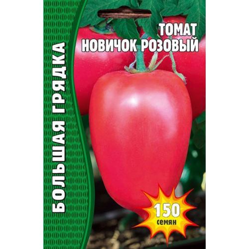 Семена томат Новичок розовый, 150 сем.