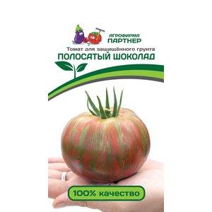 Семена томат Партнер Полосатый шоколад, 5 сем.