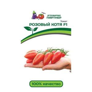 Семена томат Партнер Розовый котя F1, 10 сем.