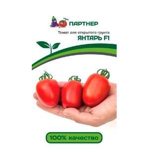 Семена Томат Янтарь F1, 0.1г