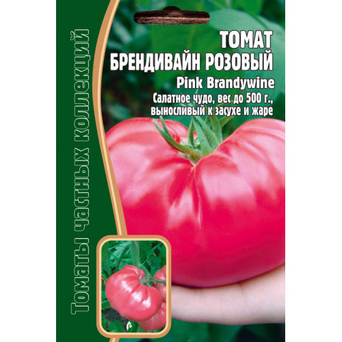Семена томат Брендивайн розовый, 20 сем.