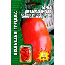 Семена Томат ДЕ БАРАО ГИГАНТ, 50 сем.