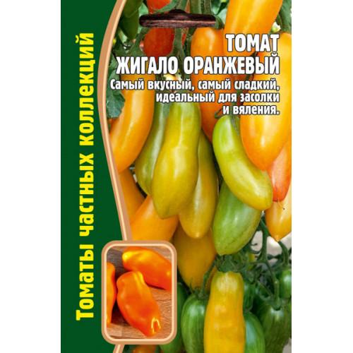 Семена Томат Жигало оранжевый, 10 сем.