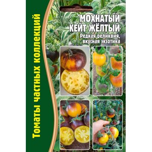 Семена Томат Мохнатый кейт желтый, 10 сем.