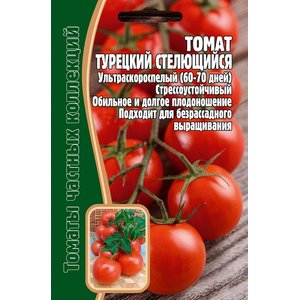 Семена томат Турецкий стелющийся, 10 сем.