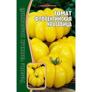 Семена томат Флорентийская Красавица, 8 сем.