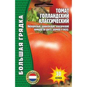 Семена томат Голландский классический, 30 сем.