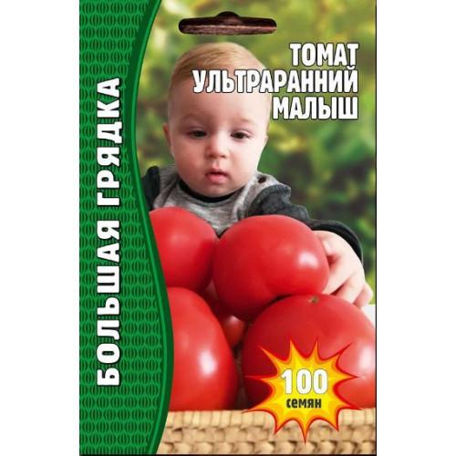 Семена томат Ультраранний Малыш, 100 сем.