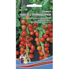 Семена томат 1000 и 2 помидорки, 20 сем.