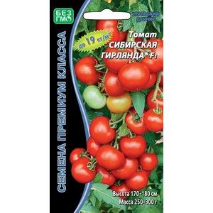 Семена томат Сибирская Гирлянда F1, 10 сем.
