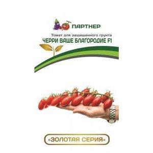 Семена томат Черри Ваше благородие F1, 5 сем.