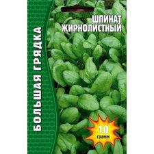 Семена Шпинат Жирнолистный