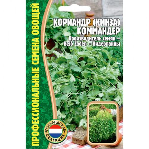 Семена Кинза (Кориандр) Коммандер, 200 сем.