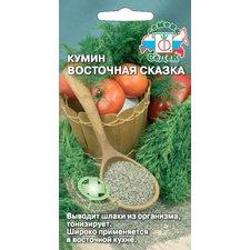 Семена Кумин Восточная сказка, 0.3 г