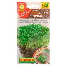 Семена Микрозелень Кориандр овощной (Кинза) Армянский, 5 г