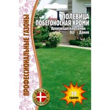 Семена Полевица Побегоносная Кроми (Датская), 20г