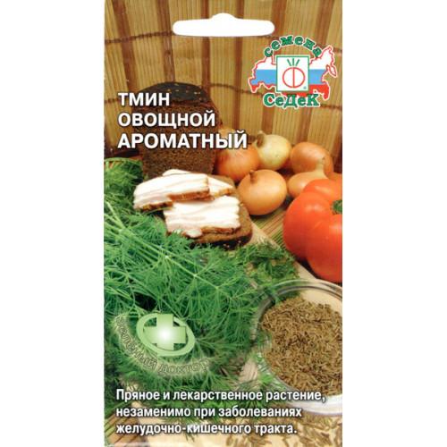 Семена Тмин овощной Ароматный, 0.5 г