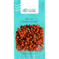 Семена Паслен Оранж Берри, 10 сем.