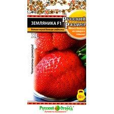 Семена Земляника Русский размер F1, 8 сем.