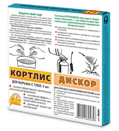 Система АГРОЗАЩИТЫ №2 для сада от вредителей и болезней (лето, период вегетации)