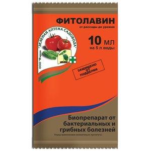 """""""Фитолавин"""", природный фунгицид для борьбы с болезнями растений, 10мл (Ампула)"""