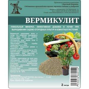 Вермикулит минеральная добавка для роста растений, 2л