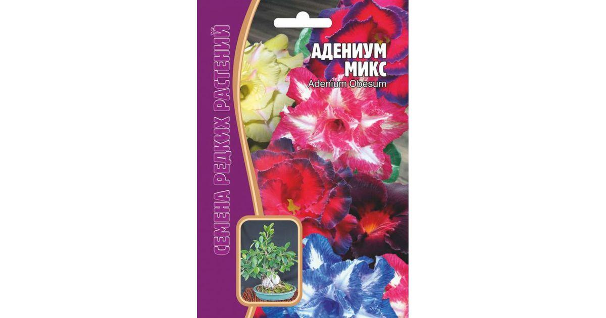 Магазин Семян Адениумов Купить