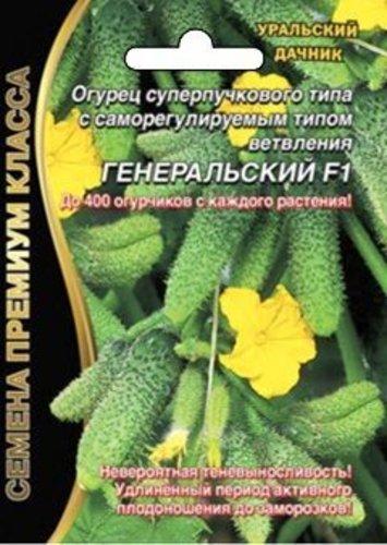 Семена Огурец ГЕНЕРАЛЬСКИЙ F1