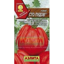 Семена Томат Сто пудов (индетерминантный, среднеранний, плод до 250 г, открытый грунт, 0,1 г)