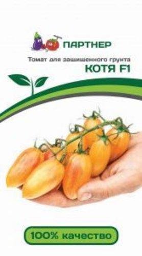 Семена Партнер Томат КОТЯ F1 (10 шт.) 2-ной пак