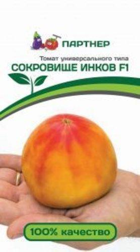 Семена Томат Сокровище Инков F1 ( 2-нной пак.)